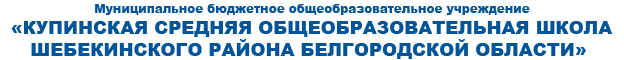 """МБОУ """"Купинская средняя общеобразовательная школа Шебекинского района Белгородской области"""""""